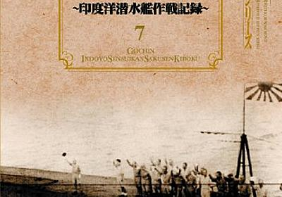 Amazon.co.jp: 轟沈~印度洋潜水艦作戦記録~ 戦記映画復刻版シリーズ 7 [DVD]: DVD