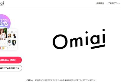 「Omiai」情報漏えい事件、何がダメだったのか 他の会社も「他人事ではない」理由:対策は?(1/3 ページ) - ITmedia ビジネスオンライン