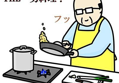 THE・男料理!サバ缶を使った簡単レシピ!お酒のおつまみ3選 - yakudacchi - 生活の知恵・裏技など、お得な情報をご紹介