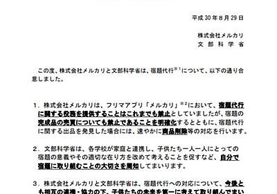 """""""宿題の出品""""禁止 メルカリ、楽天、ヤフーが文科省と合意 - ITmedia NEWS"""