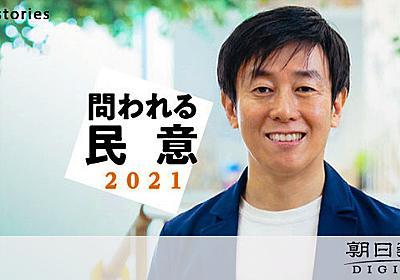 夫婦別姓に反対する候補は…サイボウズ社長が「落選運動」始めた理由:朝日新聞デジタル