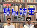 読まずに語れ!積ん読王決定戦 | オモコロ