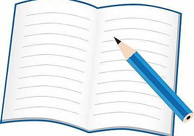 【ブログを書くポイント】幼子のようになることが一番 - ありのままの自分が大好きです