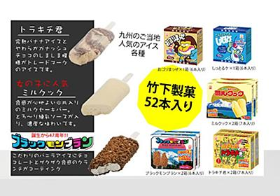 ふるさと納税で九州人のソウルフード 竹下製菓のアイスクリームセットがもらえる | とくなび福岡
