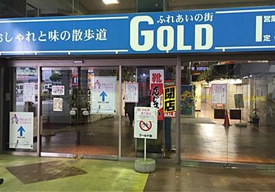 【阿佐ヶ谷ニュース】駅前廃墟同然だった「ゴールド街」6月30日に正式閉鎖! : NewsACT