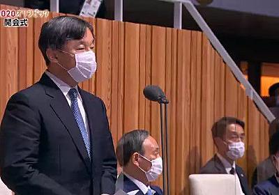 天皇陛下が五輪開会宣言中に着席の菅総理と小池都知事が起立した件のまとめ⇒過去は来賓は着席 - 事実を整える