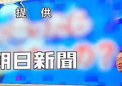 池上彰のプロ子供を使った反日番組、朝日新聞がスポンサーだった?それとも前の番組?   netgeek