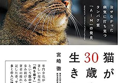 『猫が30歳まで生きる日』ネコの寿命が2倍に? 「偶然」から活路を見いだす - HONZ