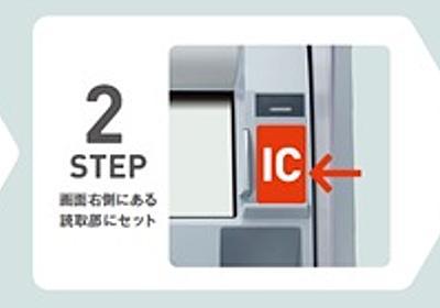 セブン銀行ATMで「Suica」や「PASMO」のチャージ可能に 10月から - ITmedia NEWS