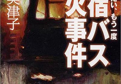 Amazon.co.jp: 生きてみたい、もう一度―新宿バス放火事件 (新風舎文庫): 杉原美津子: Books