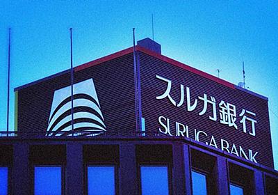 スルガ銀行、担当弁護士が次々に辞める理由 | 金融業界 | 東洋経済オンライン | 経済ニュースの新基準