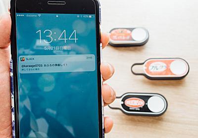 Amazon DashボタンをHackして、妻を助けるためのIoTデバイス「からあげDashボタン」を作ってみました - はてなニュース