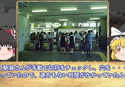 「昭和は切符の確認が手動だから時間がかかっていた」と解説されているがむしろ駅員の確認は速く、自動改札機の方が遅かったのでは?