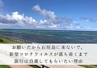 お願いだから石垣島に来ないで。旅行は自粛してもらいたい理由   石垣島ラボ