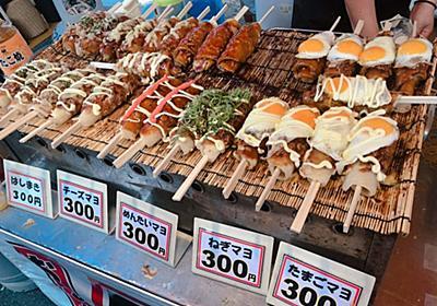 【画像あり】新潟の夏祭りで謎の食べ物が売られてると話題に – おいしいお