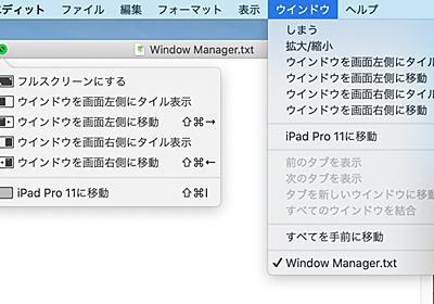 macOS 10.15 Catalinaのフルスクリーンボタンによるウインドウマネージャ機能はショートカットキーを登録することで4つのオプションを出すことが可能。   AAPL Ch.