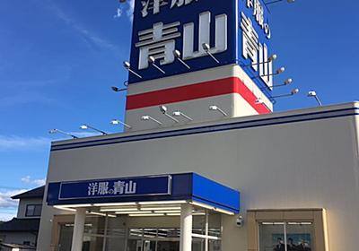 青山商事、400店で売り場最大半減 在宅でスーツ離れ: 日本経済新聞