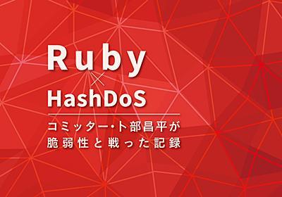 HashDoS脆弱性との戦い! Rubyコミッター・卜部昌平が明かすプログラム堅牢化のノウハウ - エンジニアHub|若手Webエンジニアのキャリアを考える!