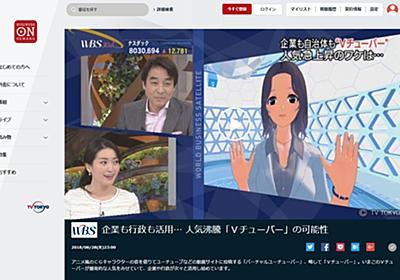 テレ東・WBSで「VTuber」特集 相内キャスターがバーチャルキャスターに目覚め、視聴者びっくり - ITmedia NEWS