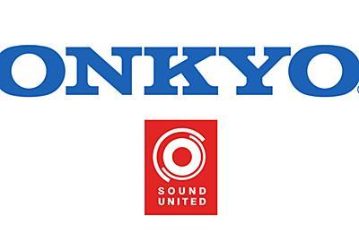 オンキヨー、ホームAV事業を譲渡へ。デノン・マランツを擁する米Sound Unitedに - AV Watch