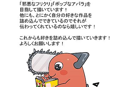 「チェンソーマン」300万部突破、藤本タツキからのコメント&イラストも(コメントあり) - コミックナタリー