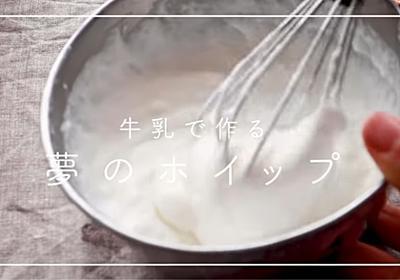 これなら罪悪感なく頬張れる!簡単&低カロリーな「牛乳ホイップクリーム」が革命的!   FUNDO