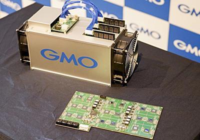 GMO、仮想通貨マイニング事業で約355億円の特別損失--マイニングマシンからは撤退 - CNET Japan