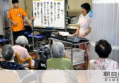 認知症の人に「安心感」を 注目集める非薬物療法:朝日新聞デジタル