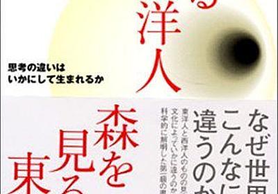 東洋人と西洋人の違いがわかる質問wwwwww:哲学ニュースnwk
