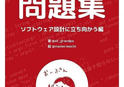 【PDF】におうコードの問題集 〜ソフトウェア設計に立ち向かう編〜 - Grand Pa-Ma - BOOTH