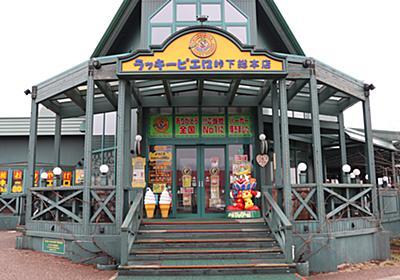 ハンバーガー好きなら一度は訪れたい「ラッキーピエロ」が愛される5つの理由【函館】 - メシ通 | ホットペッパーグルメ
