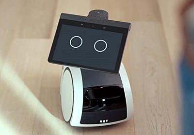 Alexa搭載の家庭用見守りロボット「Astro」や子ども向けデバイス「Amazon Glow」などAmazon新製品発表まとめ