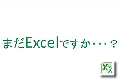 脱・Excel(エクセル)!クラウドで顧客管理を行うとどう変わるのか? | BLOG | シナジーマーケティング株式会社 SynergyMarketing