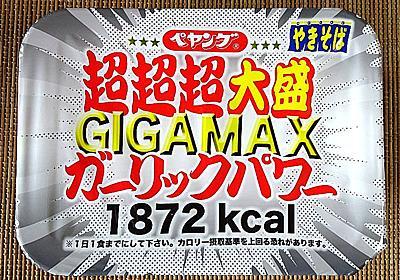 【7/14発売】また出た!ペヤングGIGAMAX新作! 今度はガーリックパワー全開です | おじんの初心者