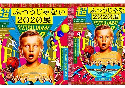 超ふつうじゃない2020展(日本橋室町/ 日比谷) | あみゅーぜん (amuzen):文化・アート・おでかけメディア