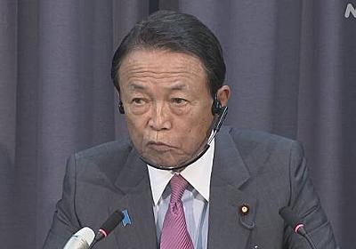10万円給付 「消費に向かうことが大事」 麻生副総理・財務相 | 新型コロナウイルス | NHKニュース
