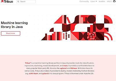 Oracle、Java機械学習ライブラリ「Tribuo」を発表   マイナビニュース