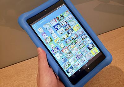 アマゾン、子ども向けFireタブレット発売 書籍や動画見放題で1万4980円 - Engadget 日本版