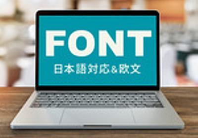フォントオタクなデザイナーが本気で選んだ「美しいフォント」24選【フリー&有償】 - インターネット・格安SIMのソルディ