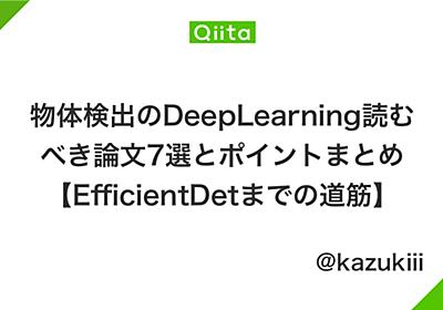 物体検出のDeepLearning読むべき論文7選とポイントまとめ【EfficientDetまでの道筋】 - Qiita