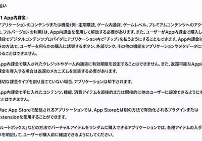 iPhoneアプリの課金アイテム、他ユーザーに贈与可能に 「App Store審査ガイドライン」改定で - ITmedia NEWS
