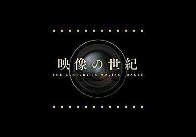 映像の世紀 - NHK