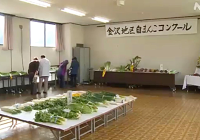 誤字ではないんです…秋田で今年23回目になる「自まんこコンクール」開催のニュースに心が揺さぶられる皆さん - Togetter