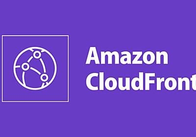 Amazon CloudFrontにオリジンへのリクエストを軽減する新たなキャッシュレイヤー(Origin Shield)が追加されました | Developers.IO