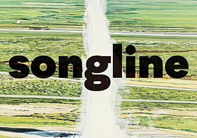 くるり新AL『ソングライン』全貌判明 初回盤には『線』最終公演の映像収録 - 音楽ニュース : CINRA.NET