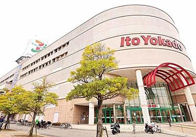 ヨーカ堂、店舗閉鎖ありきに役員が「待った」   週刊東洋経済(ビジネス)