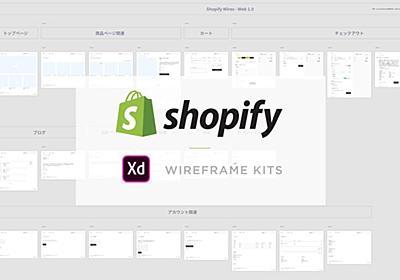 Shopifyサイトのデザイン作業を大幅に効率化!Adobe XDワイヤーフレームキットを無償配布します|東京のShopify制作会社|non-standard world株式会社
