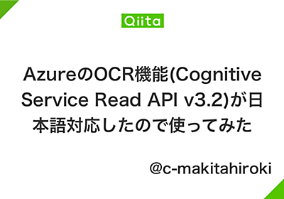 AzureのOCR機能(Cognitive Service Read API v3.2)が日本語対応したので使ってみた - Qiita