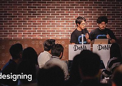 """言葉とタイミングで導き、つなぐ「MOV」——DeNA 久田歩 / 向井毅男 #UICrunch デザインビジネスマガジン""""designing"""""""