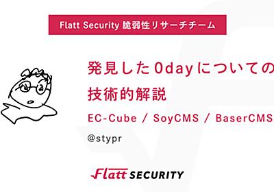 発見した0dayについての技術的解説 - EC-Cube, SoyCMS, BaserCMS - Flatt Security Blog